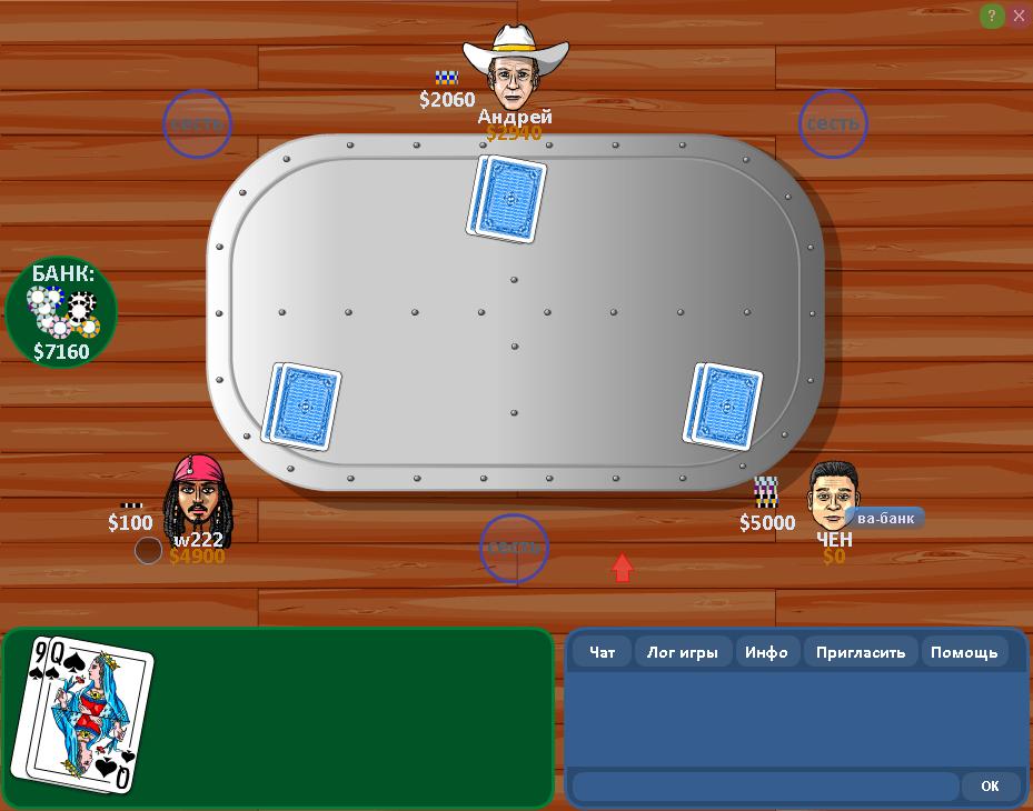 Техасский Покер Он Лайн
