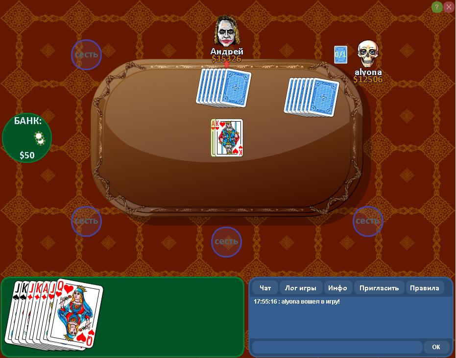 Карточная Игра Кинг Скачать - фото 9
