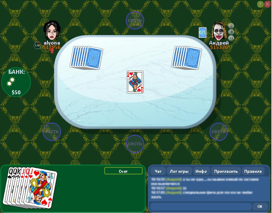 Карточная Игра Кинг Скачать - фото 3