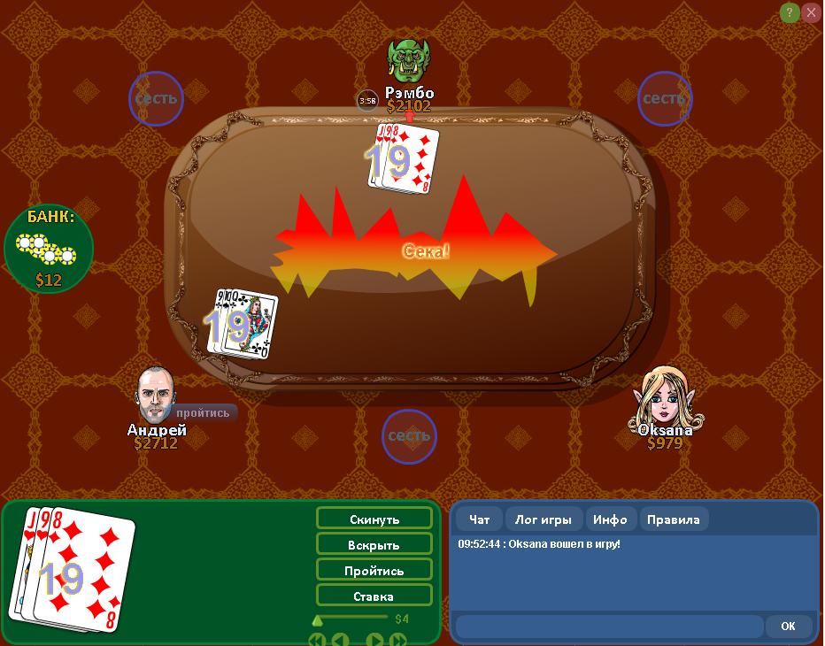 Игра онлайн свара