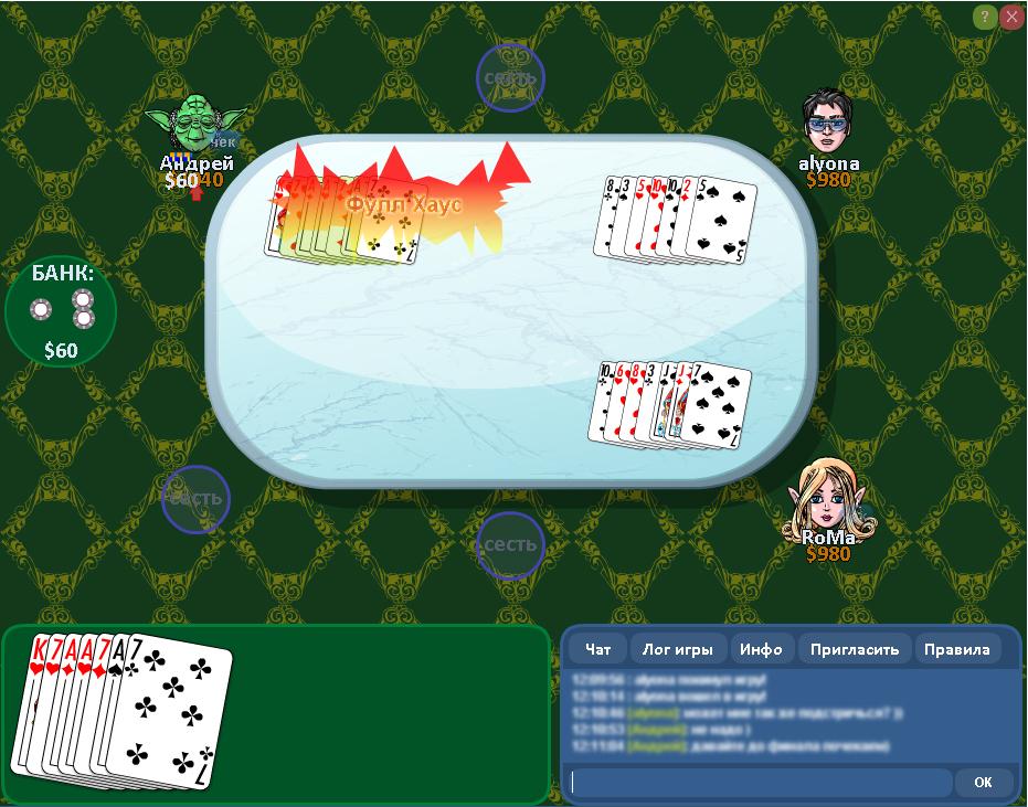Онлайн Игры Покер